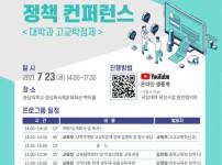 2021 국립대학 육성사업 정책 컨퍼런스(고교학점제) 포스터.jpg