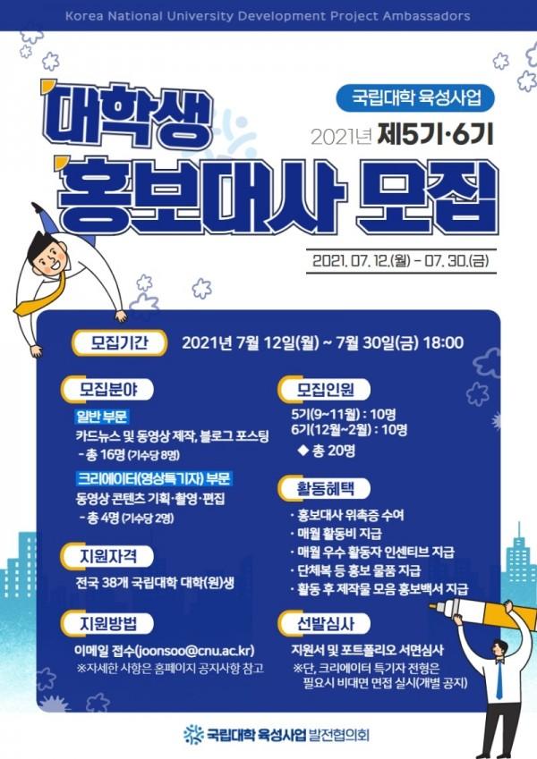 [붙임2] 국립대학 육성사업 대학생 홍보대사 5, 6기 모집 포스터.jpg